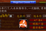 MageTaxi_Classic
