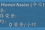 HonorAssist