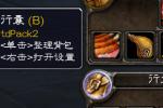 tdPack2