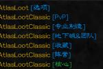 AtlasLootClassic